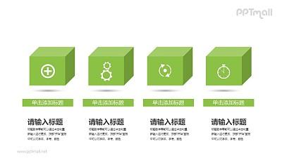 立体正方形的要点列表PPT素材下载