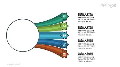 彩虹状的总分关系PPT素材下载