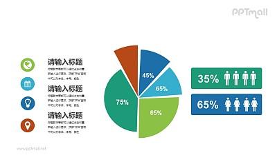 一分为五的彩色饼图分析示意图PPT素材下载