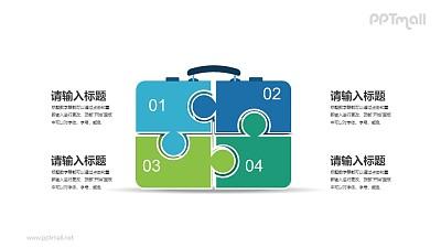 4部分拼图组成的公文包概念图PPT素材下载