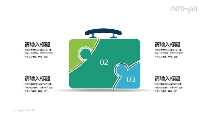 手提袋PPT模板下载
