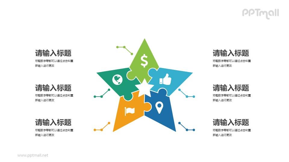 由拼图组成的五角星PPT图示素材下载