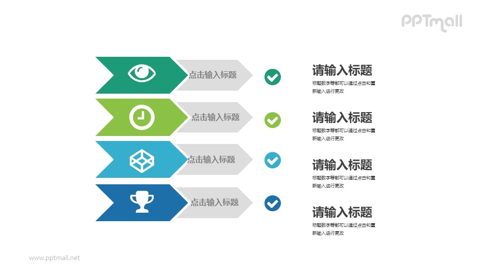 由精美图标搭配的4部分要点列表PPT素材下载