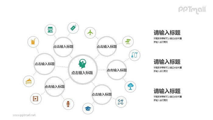 人脉关系网PPT模板下载