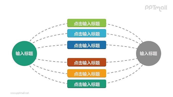 逻辑图示PPT模板下载