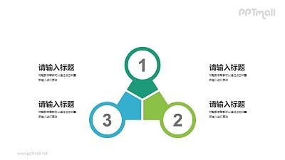 3部分并列关系逻辑结构PPT图示素材下载
