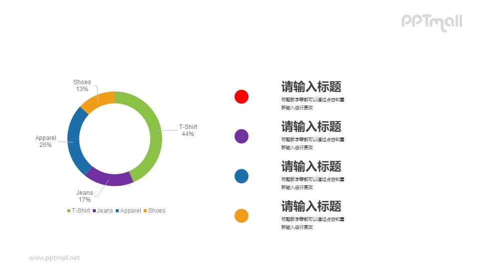多彩色组成的圆环图PPT素材下载