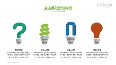 各种节能灯排成一排的PPT素材下载