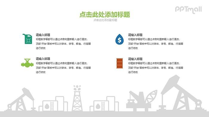炼油PPT模板下载