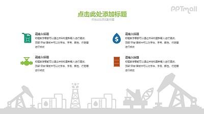 石油采炼PPT素材下载