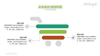 购物车图示PPT素材下载