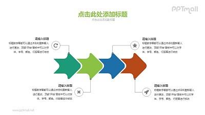 4部分递进关系箭头示意图PPT素材下载