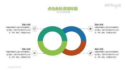 两个相交的圆环PPT素材下载