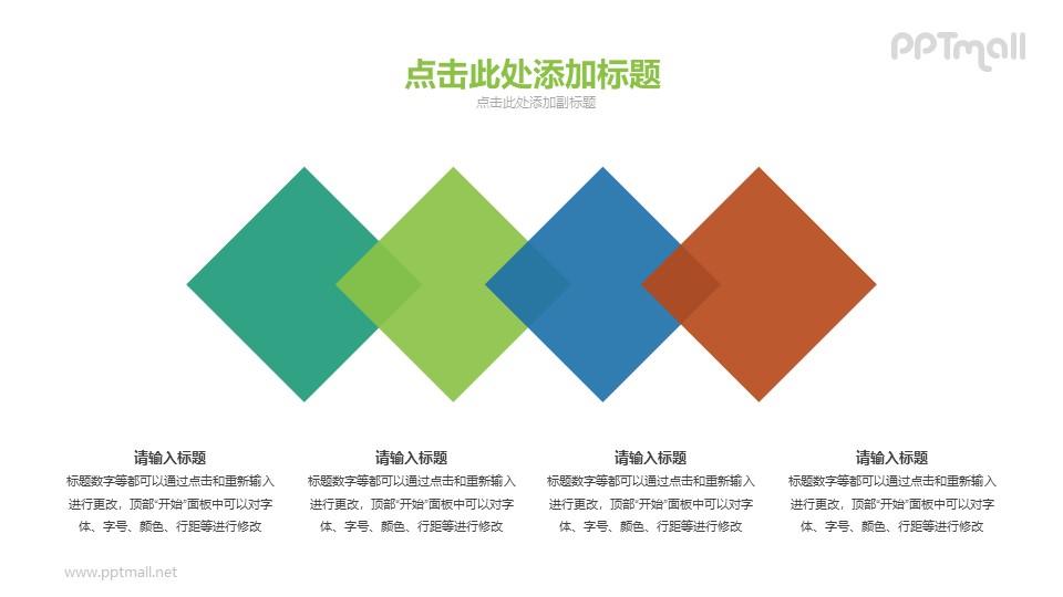 四个半透明方块横向排列PPT素材下载