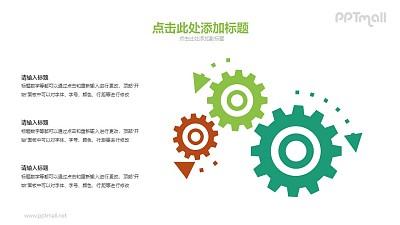 相互作用相互影响的齿轮PPT图示素材下载