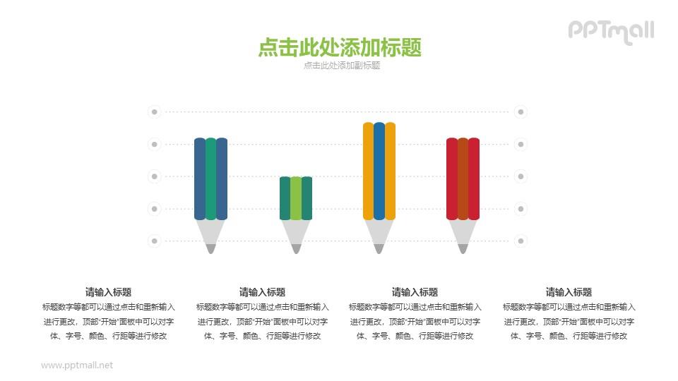 用铅笔作为坐标的柱状图PPT素材下载