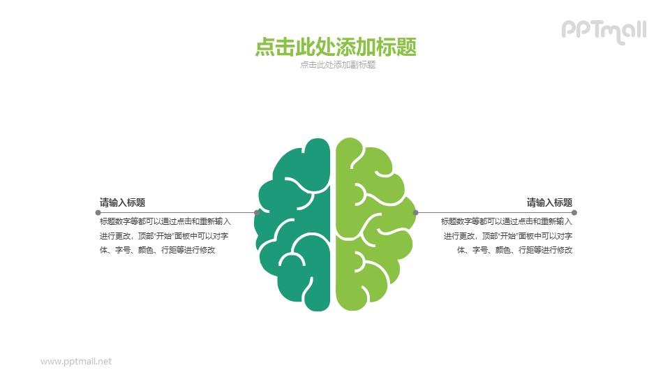左右脑对比关系PPT素材下载