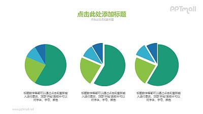 3个同色系配色的饼图PPT素材下载