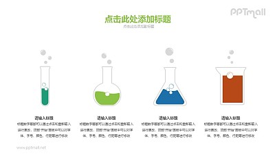 实验室仪器PPT图示素材下载