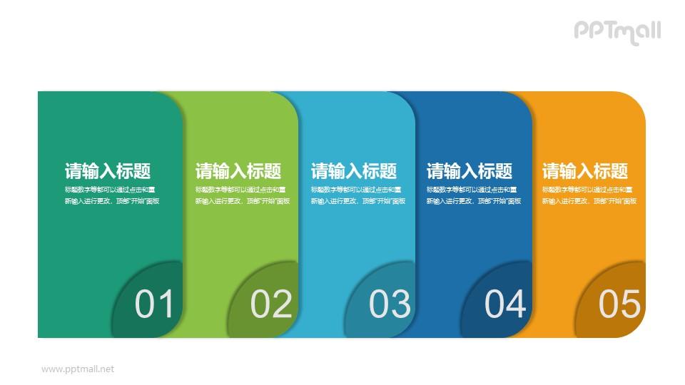 卡片式PPT目录设计素材下载
