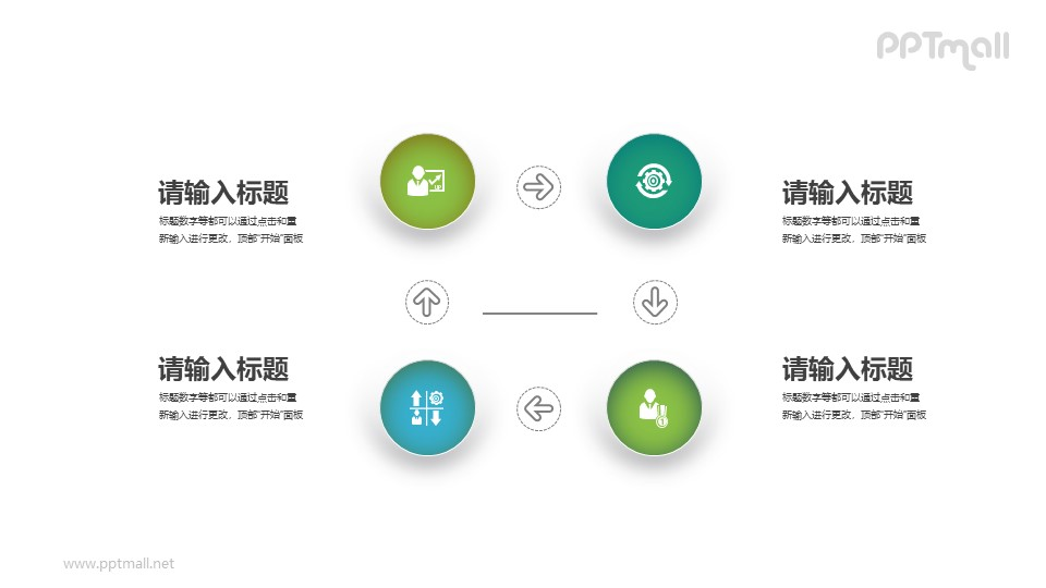 4个循环递进关系的PPT图示素材下载