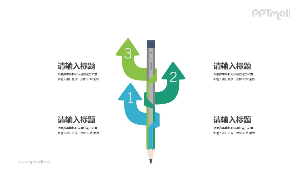缠绕着铅笔的箭头创意PPT素材下载