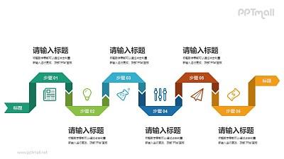 好看的步骤图/时间轴PPT素材下载