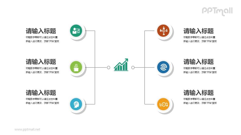 并列/总分关系的组织架构图PPT素材下载