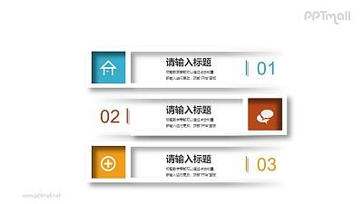 立体的目录PPT模板素材下载