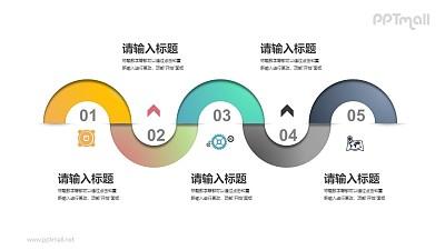 蛇形走向的时间轴/流程图/步骤图PPT素材下载