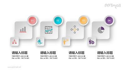 4个并排的icon排版样式PPT素材下载