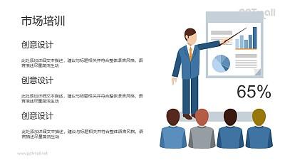 市场培训/培训师PPT矢量图片素材下载