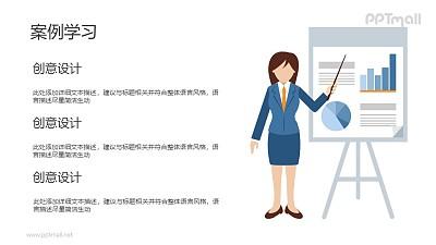 女培训师/女指导PPT素材下载