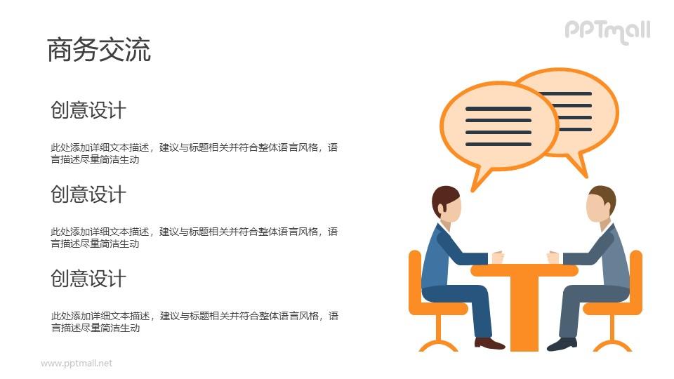 商务交谈/咨询项目/客户洽谈PPT矢量图片素材下载