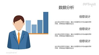咨询公司数据分析PPT素材下载