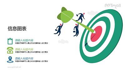 目标用户PPT矢量图片素材下载