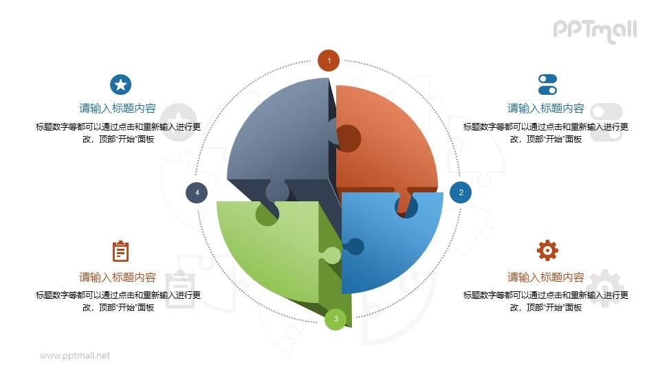 一个立体的圆的拼图PPT图示素材下载