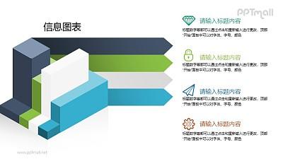 立体方块模型PPT素材下载