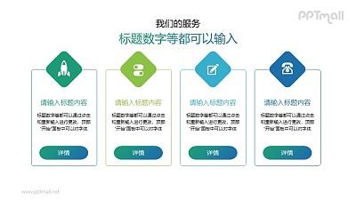 4部分要点列表PPT素材下载