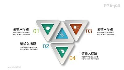 立体三角形结构要点列表PPT图示素材下载