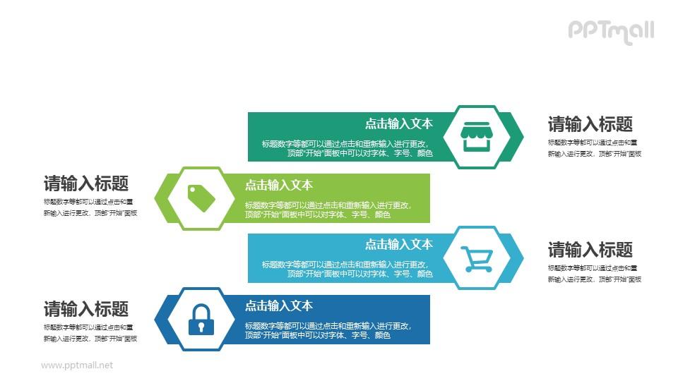 4部分带icon的要点列表PPT素材下载