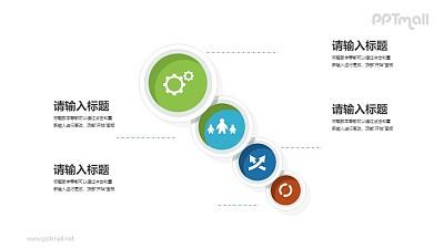 逐级变大的圆圈元素PPT图示素材下载