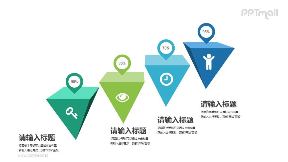 立体锥形阶梯递进PPT素材下载