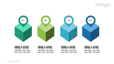 4个方块横向排列的PPT图示素材下载
