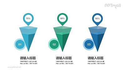 极具科幻设计感的3D立体锥形PPT图示组素材下载