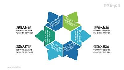 六边形图文排版PPT素材下载