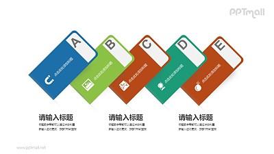 5张横向排列的卡片PPT素材下载