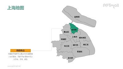 上海市地图-整套矢量可编辑的中国地图PPT模板素材下载