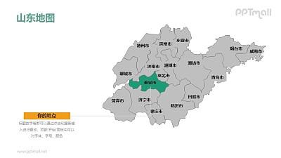 山东省地图-整套矢量可编辑的中国地图PPT模板素材下载