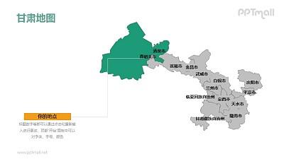 甘肃省地图-整套矢量可编辑的中国地图PPT模板素材下载